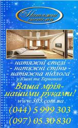 Натяжні  стелі,  натяжні стіни,  натяжна підлога.  Київ,  Тернопіль