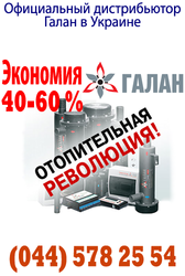 Котлы Галан продажа в Тернополе