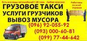 Вивiз будiвельного смiття Тернопiль. Бус,  Самоскид,  Зил,  Камаз