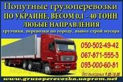 Попутные грузоперевозки тернополь - КИЕВ - ТЕРНОПОЛЬ