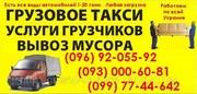 вантажне таксі ТЕРНОПІЛЬ. вантажне таксі в ТЕРНОПОЛІ