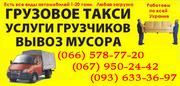 Переставити меблі,  вантажники Тернопіль. ПЕРЕНЕСТИ МЕБЛІ В Тернополі