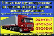 ГРУЗОПЕРЕВОЗКИ Уборочной Машины Тернополь. Перевозка техники