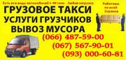 Перевезти меблі Тернопіль. Перевезення меблів в Тернополі