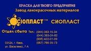 Грунтовка УР-099. Эмаль ЭП-5155  (краска АК125 ОЦМ). От изготовителя
