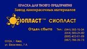 Эмаль ПФ-1189-изготовление спецкрасок 1189ПФ) эмаль ПФ-1189 (эмаль ХС-