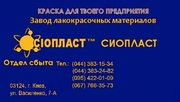 ХВ16  эмаль ХВ124 ХВ110 ХВ125 ХВ100 ХВ1120 эмаль от изготовителя