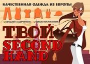 Секонд хенд ГУРТОВНЯ Second hand  -Оптова база -Тернопіль