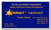 ЭМАЛЬ ХВ-110 ЭМАЛЬ ХВ110 ЭМАЛЬ 110-ХВ  Эмаль ХВ - 110 рекомендуется пр