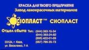 КО-811#эмаль КО-811_811КО эмаль КО811_Купить Эмаль АК-5309+Для окраски