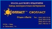 Эмаль ЭП-1236-ЭП-1236+эмаль ЭП-1236 –ЭП-1236  эмаль  ЭП-1236+ 7&эмаль