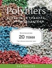 Вторичный гранулированный полиэтилен (для выдува HDPE)