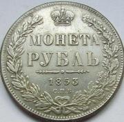 1 рубль 1853 года(реплика)