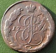5 копеек 1771 года с инкуазным следом